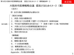 1. [PowerPointファイル/484KB]