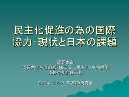 民主化促進の為の国際協力:現状と日本の課題