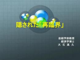 隠された「再臨界」 - Asahi ネット