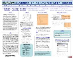 BioRubyによる大規模配列データベースのインデックスを用いた高速