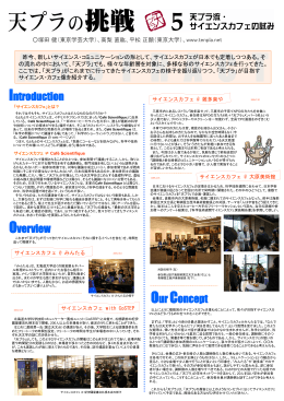 第20回天文教育研究会 発表資料(カフェ、pptファイル)
