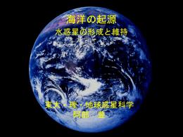 大気と海洋の起源
