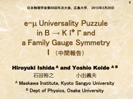 PowerPoint file  - Koide Physics Laboratory