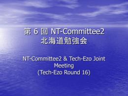 第 6 回 NT-Committee2 北海道勉強会(Tech-Ezo Round 16)