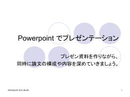 パワーポイントで論文書くべ ( 02/Oct/2003 )