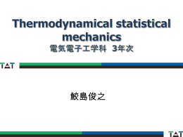 熱統計力学2015