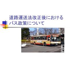 道路運送法改正後における バス政策について
