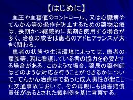日本薬学会第135年会ポスター発表 大橋綾子