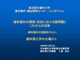 試験方法の妥当性 - 東京医科歯科大学