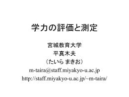 宮城県教育研修センターで用いた発表資料