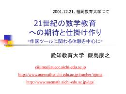ppt - 愛知教育大学