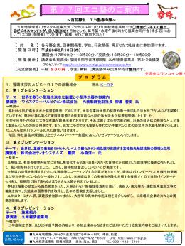 九州地域環境・リサイクル産業交流プラザ