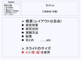 (1分プレゼン)資料 雛形()