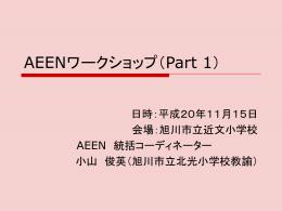 AEEN学校体制づくり講座Ⅰ