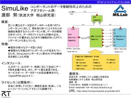 概要資料 - OpenRTM-aist