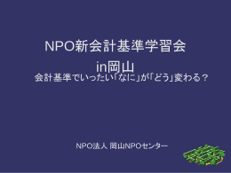 101205kaikei_kijyun_okayama