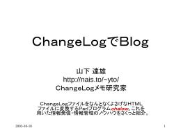 ChangeLog で Blog [ 613k]