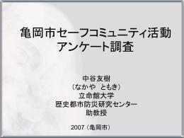 (ファイル名:ankeito)(PPT:363KB)