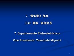 電気電子 部会