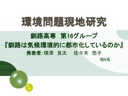 横澤・佐々木