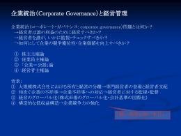 企業統治と経営管理