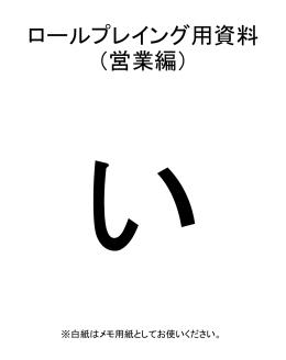 ロールプレイング1資料(営業編)3人グループ用い