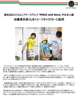 歴史あるカリフォルニアサーフブランド 「MAUI and Sons」 が日本上陸