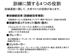 別紙9 東京都災害医療図上訓練準備について(ppt 3.1MB)