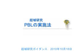 第二回全体指導用パワーポイント「PBLの実施法」