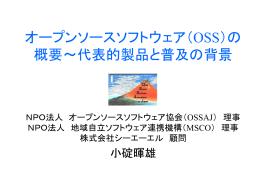 資料(MS社 PowerPoint 形式)