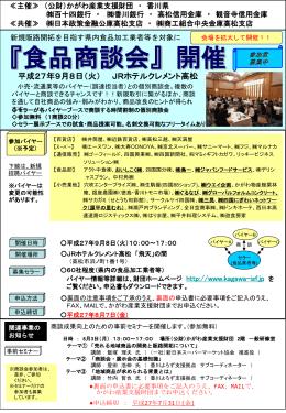 平成27年度 食品商談会 募集チラシ