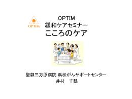 OPTIM 緩和ケアセミナー こころのケア