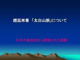 조정래(趙延来)・小説, 「태백산맥 / 太白山脈」