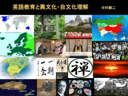 英語教育と文化教育