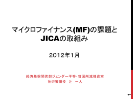 JICA - PlaNet Finance Japan