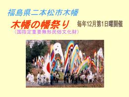 木幡の幡祭りスライド[Powerpoint/819KB]