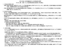 第7 - 一般社団法人 日本市場創造研究会