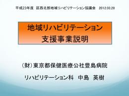 地域リハ支援事業説明(PPT:506.5KB)