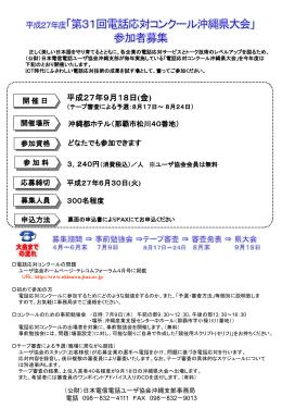 27年度電コンチラシ&申込書 - 公益社団法人沖縄県情報産業協会