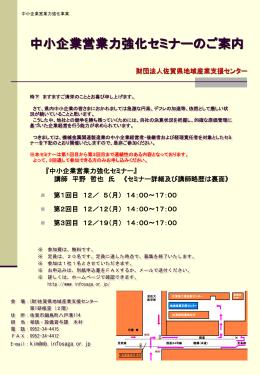 中小企業営業力強化セミナー - 公益財団法人 佐賀県地域産業支援センター