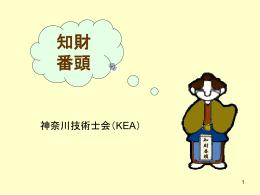 知財番頭とは - 神奈川技術士会