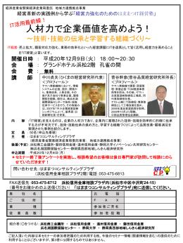 第1回 IT化支援セミナー - 静岡県西部地域しんきん経済研究所