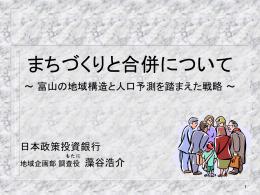 まちづくりと合併について(日本政策投資銀行藻谷浩介さん ppt406kb)