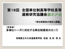 10講座 - 栃木県立学悠館高等学校