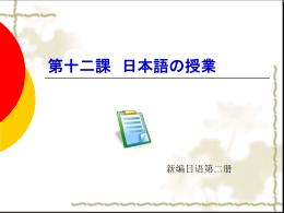 新编日语第二册