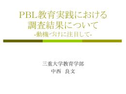 中西 - 教育学部PBL教育研究プロジェクト