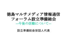 徳島マルチメディア情報通信フォーラム設立準備総会