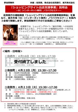 佐賀県ECセミナーチラシ
