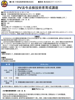 PV - 株式会社スマートエナジー