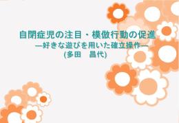 自閉症児の注目・模倣行動の促進 ―好きな遊びを用いた確立操作 (多田